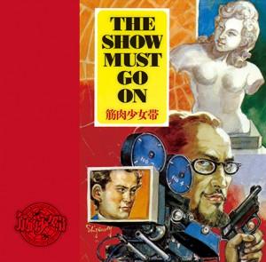 筋肉少女帯 - New Album 『THE SHOW MUST GO ON』 Release