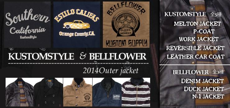 KUSTOMSTYLE & BELLFLOWER 2014新作アウタージャケット