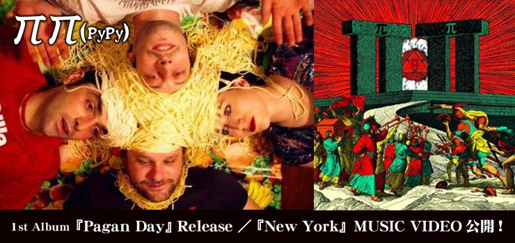 "PyPy - 1st Album 『Pagan Day』より収録曲""New York""のMUSIC VIDEOを公開!"