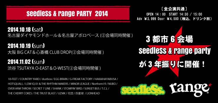 seedleSs & range PARTY 2014