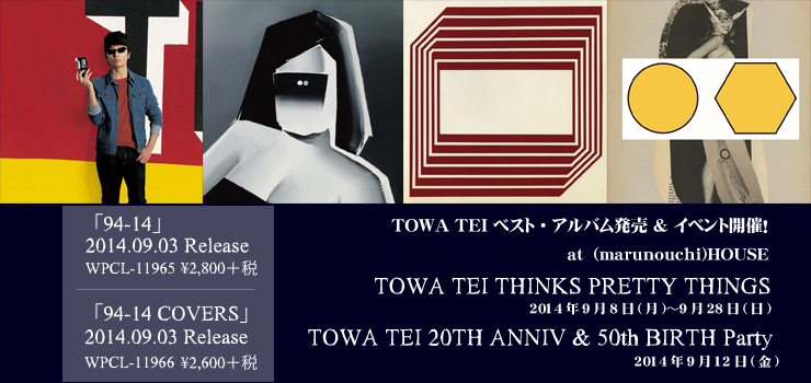 TOWA TEI THINKS PRETTY THINGS 2014年9月8日(月)〜9月28日(日)/ TOWA TEI 20TH ANNIV & 50th BIRTH Party 2014年9月12日(金)at (marunouchi)HOUSE