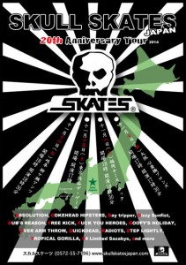 SKULL SKATES Japan 20th Anniversary Tour 2014.11.07(金)大阪・心斎橋/11.08日(土)福岡 KIETH FLACK/11.15(土)東京・渋谷THE GAME/11.16(日)岐阜・柳ヶ瀬ants