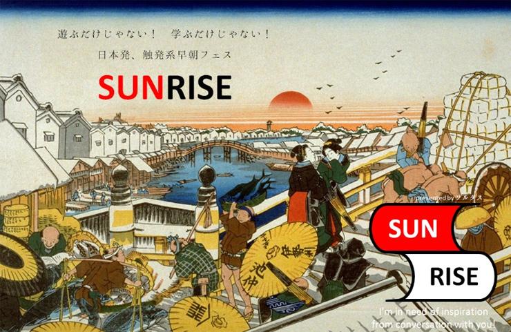 触発系早朝フェス 【SUNRISE】 2014.11.04(Tue) AM6:00~ at 渋谷clubasia
