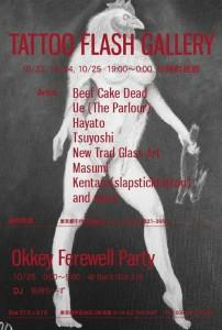 TATTOO FLASH GALLERY 2014.10.23(Thu).24(Fri).25(Sat) at 麹町画廊