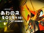 海辺の音楽祭 あわのネ2014 at 白浜フラワーパーク ~REPORT~