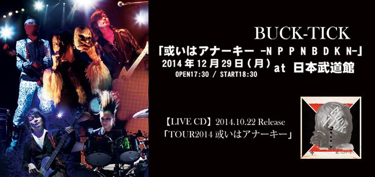 BUCK-TICK - 「或いはアナーキー -N P P N B D K N-」 2014.12.29(mon) at 日本武道館