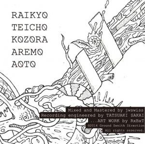 359°z - Mini Album 『ENTOISHI』