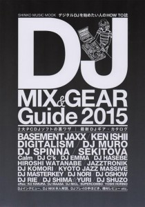 DJ MIX &GEAR Guide 2015 (ムック)