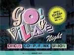 Go!Village 2014 – 2014.11.23(sun) アメリカ村内 5会場同時開催(CIRCUS / DROP / CLAPPER / PANGEA / SUNHALL) 追加NIGHT ACT / A-FILES オルタナティヴ ストリートカルチャー ウェブマガジン
