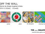 OFF THE WALL -Works by Street-inspired Artists 2014.11.08(sat)~19(wed) at THE blank GALLERY / A-FILES オルタナティヴ ストリートカルチャー ウェブマガジン