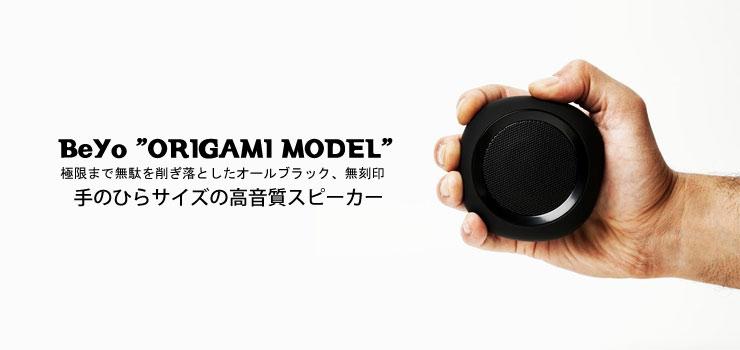 "BeYo ""ORIGAMI MODEL"" - 高音質スピーカー"