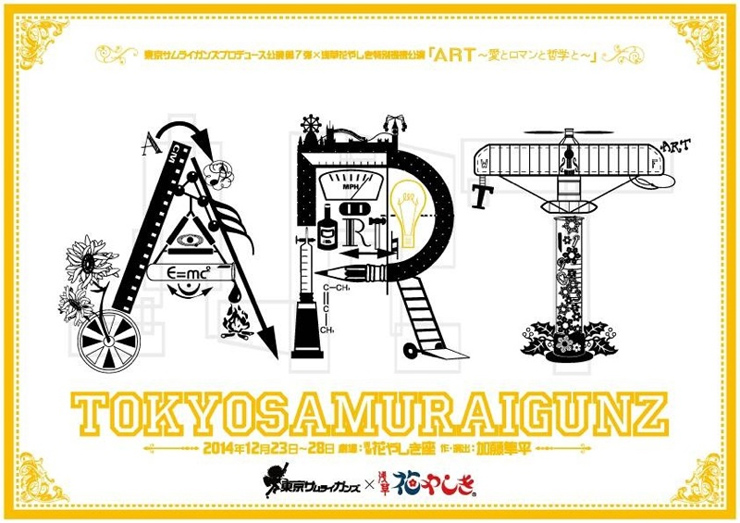 東京サムライガンズ第七弾公演 『ART~愛とロマンと哲学と~』 2014年12月23日(火・祝)~28日(日) at 花やしき座(浅草花やしき内)