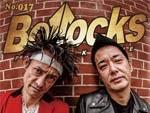 PUNK ROCK ISSUE 〝BOLLOCKS〟(No.017) / A-FILES オルタナティヴ ストリートカルチャー ウェブマガジン