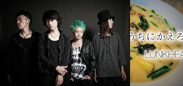 LUNKHEAD - 『一世一代のみかん祭』2015.01.18(日) at 新木場STUDIO COAST/新曲を3日間限定でワンコイン配信!