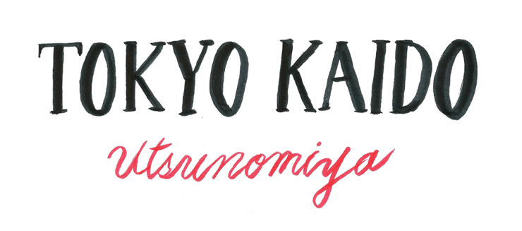 宇都宮初のサーキットイベント『TOKYO KAIDO 15』開催決定!2015/04/29(水・祝) at HEAVENS ROCK UTSUNOMIYA、HELLO DOLLY、マツガミネコーヒービルヂング(3会場同時開催)