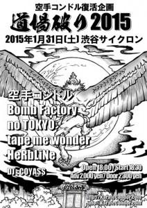 空手コンドル復活企画 【道場破り2015】2015/01/31 (土)at 渋谷CYCLONE