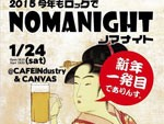2015今年もロックでNOMANIGHT – 2015.01.24(SAT) at 長野飯田市CAFEINdustry&CANVAS