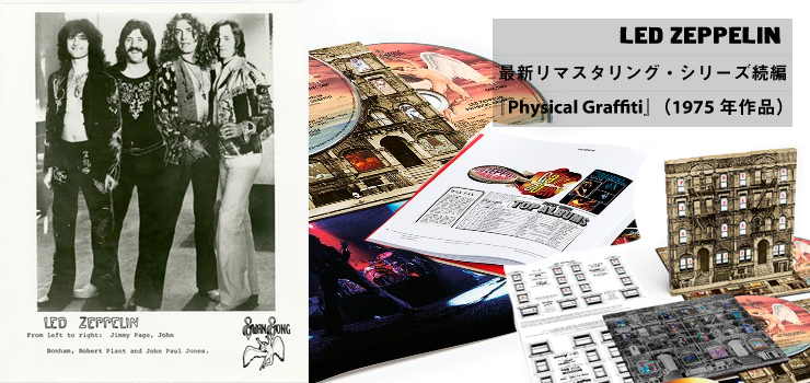 Led Zeppelin - 最新リマスタリング・シリーズ続編 『Physical Graffiti』(1975年作品) Release