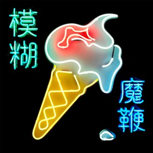 Blur - New Album 『THE MAGIC WHIP』 Release