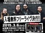 CANCER BATS来日公演 2015.03.06(Fri)at 池袋KINGSX TOKYO/入場無料のフリーライブとして開催!