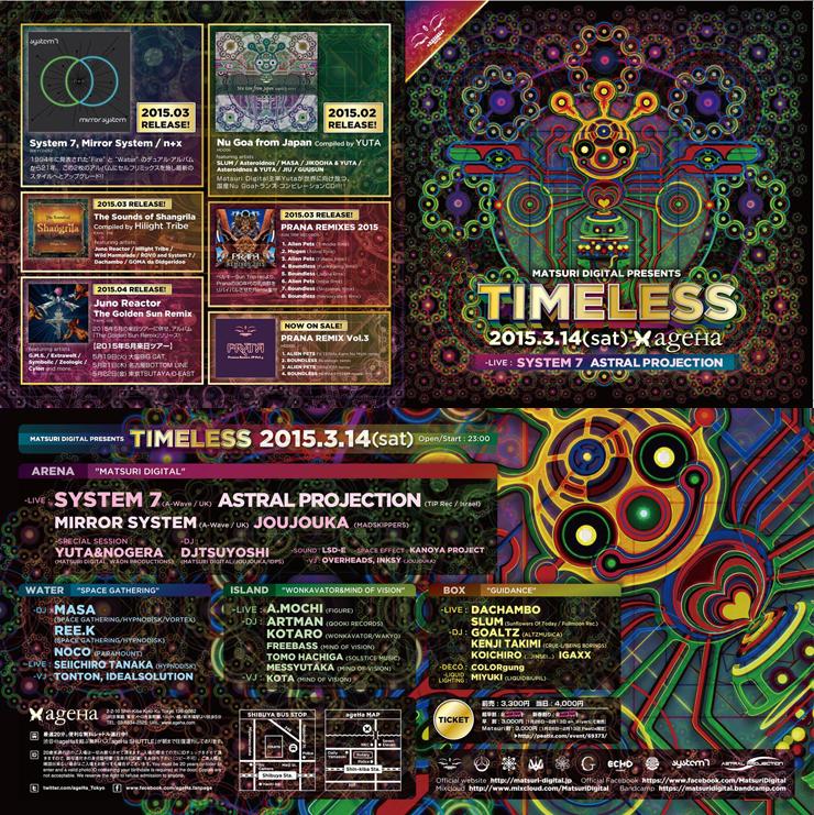 MATSURI DIGITAL presents -TIMELESS- 2015.3.14(SAT) at ageHa