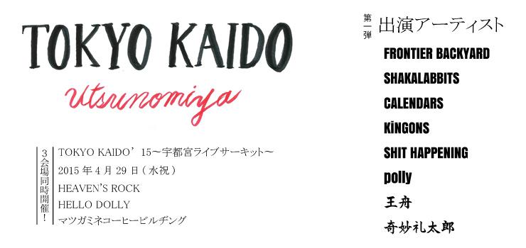 TOKYO KAIDO'15 宇都宮ライブサーキット 2015/04/29(水・祝) ~出演アーティスト第1弾~