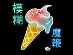 Blur – New Album『THE MAGIC WHIP』Release