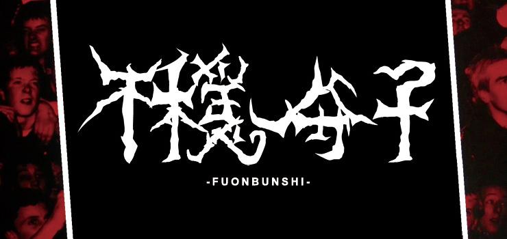 V.A. コンピレーションアルバム 『不穏分子』 Release