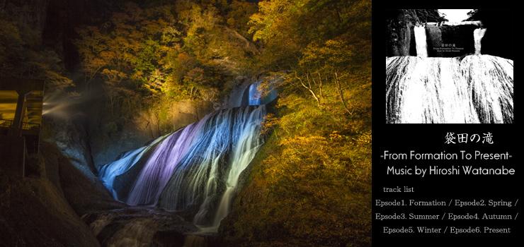 袋田の滝 -From Formation To Present- Music by Hiroshi Watanabe
