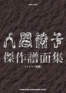 人間椅子 - バンド・スコア発売記念UST生放送番組が決定!(2015年2月26日(木)21時半予定~)