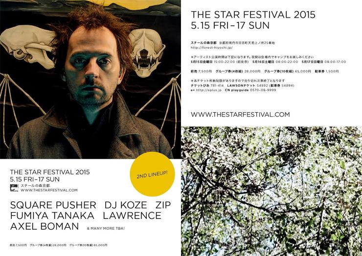 THE STAR FESTIVAL 2015 – 2015.05.15(金)16(土)17(日) at スチールの森京都 ~出演アーティスト第2弾~