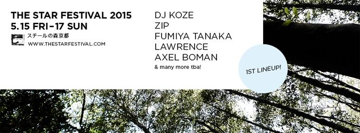 THE STAR FESTIVAL 2015 - 2015.05.15(金)16(土)17(日) at スチールの森京都 ~出演アーティスト第1弾~
