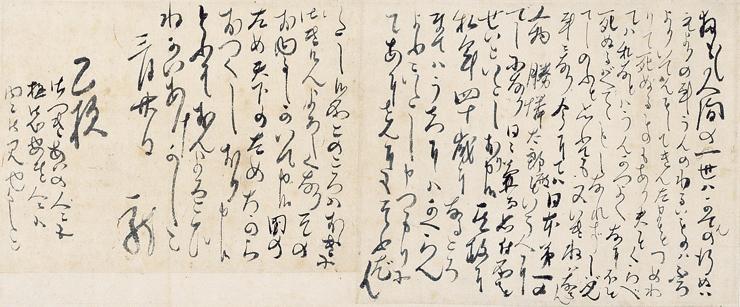 特別展覧会 没後150年 坂本龍馬
