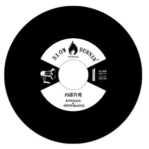 光風&GREEN MASSIVE - 7inch EP『内部告発/告発DUB』 Release
