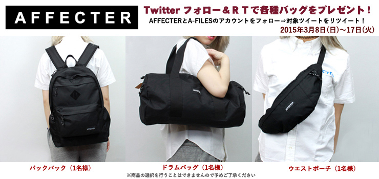 AFFECTER - Pick up Items /Twitterフォロー&RTでAFFECTER各種バッグプレゼント!