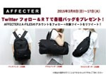 AFFECTER – Pick up Items /Twitterフォロー&RTでAFFECTER各種バッグプレゼント!