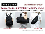 AFFECTER - Pick up Items /Twitterフォロー&RTでAFFECTER各種バッグプレゼント! / A-FILES オルタナティヴ ストリートカルチャー ウェブマガジン