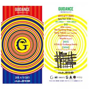 GUIDANCE ~導き導かれる人生~ 2015/04/11(sat) at club JB's