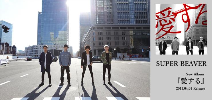 SUPER BEAVER - New Album 『愛する』 Release/ツアー対バン第三弾にチェコ、空想、プププランドを発表!