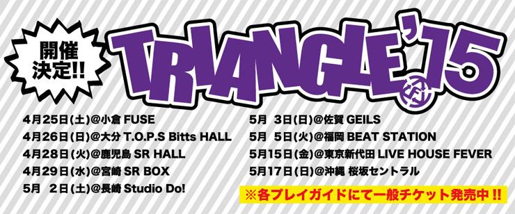 TRIANGLE'15 /Twitterフォロー&RTで公演チケットプレゼント!