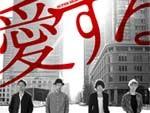 SUPER BEAVER – New Album『愛する』Release/ツアー対バン第三弾にチェコ、空想、プププランドを発表!