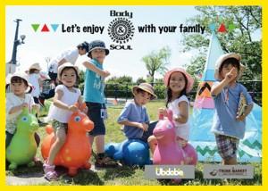 家族で安心して楽しめるパーティーを目指し、クラウドファンディングにてプロジェクトをスタート!