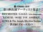 頂 -ITADAKI- 2015 ~出演アーティスト第1弾~