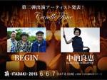 頂 -ITADAKI- 2015 ~出演アーティスト第2弾~