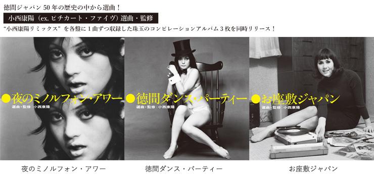 小西康陽(ex.ピチカート・ファイヴ)選曲・監修 - V.A. 徳間ジャパン50年の歴史の中から選曲したコンピ盤 3枚同時リリース!