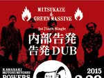 光風&GREEN MASSIVE – 7inch EP『内部告発/告発DUB』 Release / Release Party 2015.03.29 (Sun) at 元住吉POWERS2