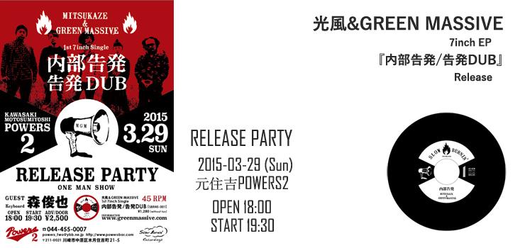 光風&GREEN MASSIVE - 7inch EP『内部告発/告発DUB』 Release / Release Party 2015.03.29 (Sun) at 元住吉POWERS2