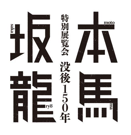 特別展覧会『没後150年 坂本龍馬』 京都、長崎、東京、静岡で開催。
