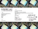 『GOKOKU vol.1』 2015.04.10 (Fri) at Shibuya Ruby Room / A-FILES オルタナティヴ ストリートカルチャー ウェブマガジン