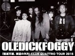OLEDICKFOGGY - 隠滅不能、実証の欠片TOUR2015 / A-FILES オルタナティヴ ストリートカルチャー ウェブマガジン